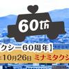 【MKタクシー60周年】1960年10月26日 ミナミタクシー創立