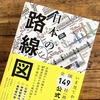 日本の路線図…の本