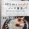 NOMA東京の映画を観て。