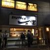 【今週のラーメン2072】 煮干し中華そば 一燈 (東京・新小岩) あっさり淡麗特製煮干しつけ麺