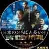 映画『日本のいちばん長い日』は2本あります!!