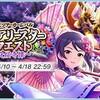 LIVEツアーカーニバル ディアリースタークエスト~夜桜奇譚~開催&876プロコラボキャンペーン第3弾スタート!