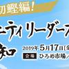 コミュニティリーダーズサミット in 高知 2019初鰹編に参加してきました (前夜祭編)