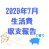 東京暮らしの生活費、収支報告(2020年7月分)家に引きこもってるから安定した収支でした!!