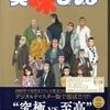 美味しんぼ Blu-ray BOX Ⅲ