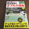 書籍: 試合に勝つテニス 鈴木貴男のダブルス講座 (テニス)
