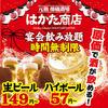 【オススメ5店】西新・姪浜・その他西エリア(福岡)にあるしゃぶしゃぶが人気のお店