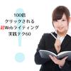 【感想】100倍クリックされる超Webライティング実践テク60