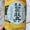 【BBA晩酌】日本酒飲もう~最近の食前酒は高知の酒「司牡丹」