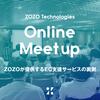 【オンラインMeetup イベントレポート】ZOZOが提供するEC支援サービスの裏側