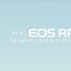 EOS RPが発表されましたね!