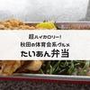 秋田市の体育会系グルメ「たいあん弁当」を俺はやっぱり愛してる