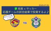 《投資×サッカー》応援チームの試合結果で投資するよ!ベガルタ仙台 VS 湘南ベルマーレ