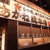 【オススメ5店】高松市郊外(香川)にあるもつ鍋が人気のお店