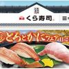 くら寿司で今すぐ使える割引クーポンの使い方