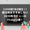 寝る時おすすめな2020年デビューのVtuber4選!【ASMR歴7年が語る!】