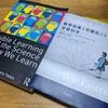 『教育効果を可視化する学習科学』を読んだ ー 第1部 学級内での学び