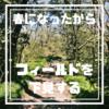 春になったから今季の昆虫採集フィールド候補地を下見する【4月編】