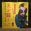 ART* 京都文化博物館/美を競う〜肉筆浮世絵の世界〜