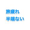 【鬱・パニック障害闘病記】抗うつ剤減薬(予備期)35日目 トリプタノール錠 25mg 1/4 4日目