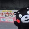 くまモン 名古屋市に出没