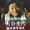 佐々木すみ江『相棒 劇場版Ⅳ』追記