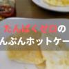 【たんぱくゼロ】でんぷんホットケーキミックスでホットケーキ作り