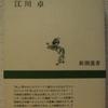 江川卓「謎解き「カラマーゾフの兄弟」」(新潮社)