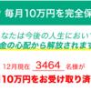 新日本現金給付制度の川本真義さんの実績は?10万円がもらえる口コミと方法は?