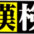 【読めないと恥ずかしい!?】あなたは漢検2級レベルの漢字が読めますか? 第6弾