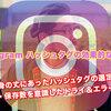 Instagram(インスタグラム )フォロワーを増やす為のハッシュタグの効果的な使い方