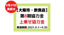 【大阪市・飲食店】第8期協力金への上乗せ協力金_2021.9.29時点の情報