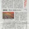 西日本新聞69話 最終回