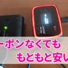 アロハデータのハワイ用WiFiはキャンペーンやクーポンがなくても格安!