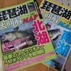 明日から琵琶湖 遠征と移住計画準備中(^_^)v