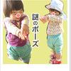 五郎丸ポーズ_1歳5ヶ月