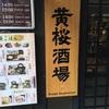 京都の酒蔵へ①