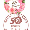 【小型印】恵庭市制施行50周年記念(恵庭漁町郵便局、2020.4.1押印)