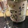【十四代2酒】中取り大吟醸 播州山田錦&純米大吟醸 龍の落とし子の味。