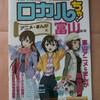 富山情報誌「ロカルちゃ!富山」第5号