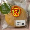 タカキベーカリー:みかん蒸しパン/石窯赤ワイン&レーズン