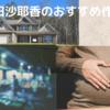 芥川賞作家 村田沙耶香のおすすめ本3選