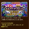 ダビマス ~TCKコラボ公式BCついに開幕!!!大井競馬場への道!!!~