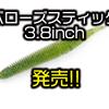 【GEECRACK】水噛み最強ワームに食わせの新サイズ「ベローズスティック 3.8インチ」発売!