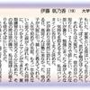 産経新聞「夕焼けエッセー」に掲載されました