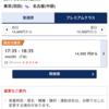 ANAマイレージ修行:羽田-名古屋線プレミアム旅割28の悲劇…