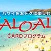 JALOALO CARDプログラムてご存じですか?その特典を調べてみました
