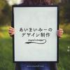 [作品紹介]さめはだ舞子さんの名刺を作成しました