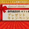 クラウドクレジットからアマゾンギフト券1000円分プレゼントキャンペーン&ファンド募集のお知らせ