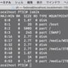 fedora 30 OS換装 Linuxのディスク 「表示」関連コマンドまとめ